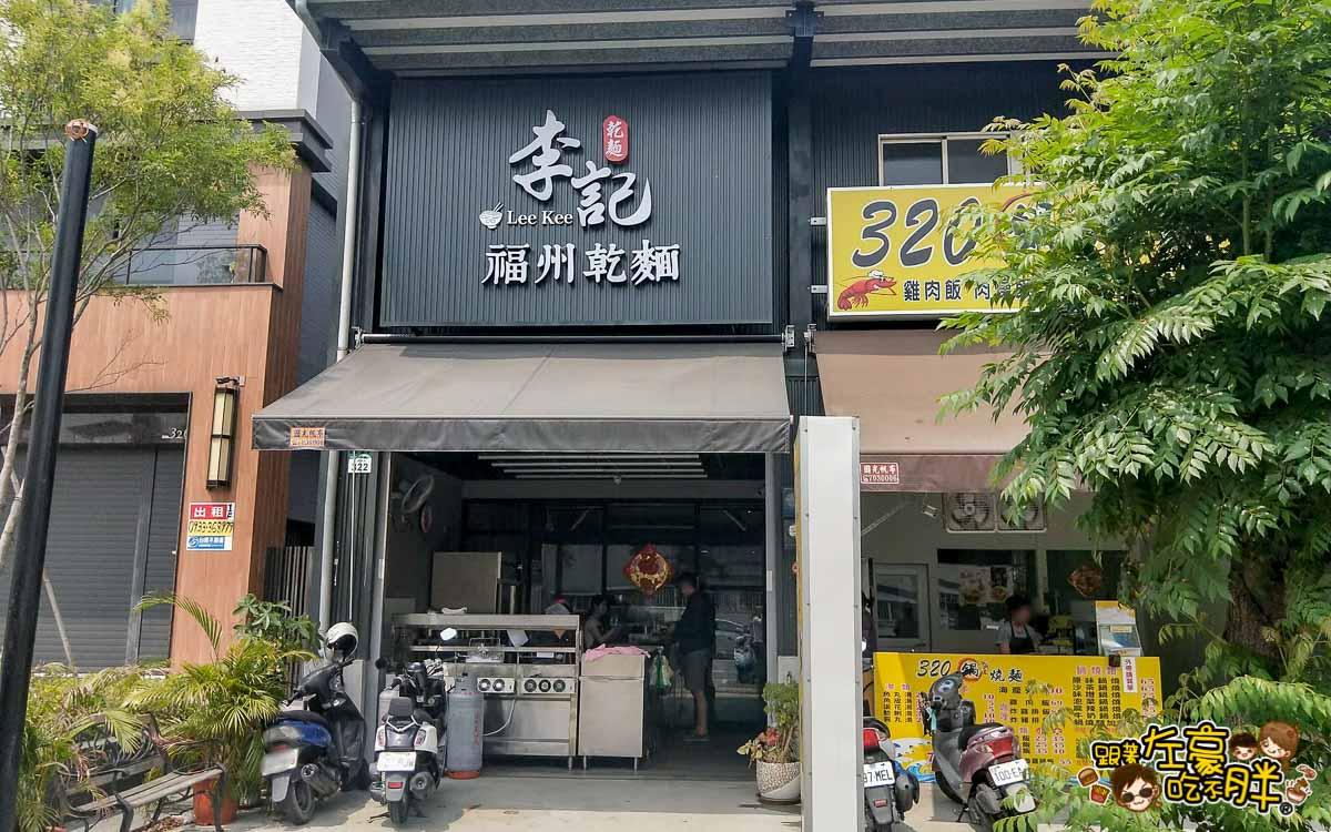 李記福州乾麵 鳳山美食華鳳特區-5