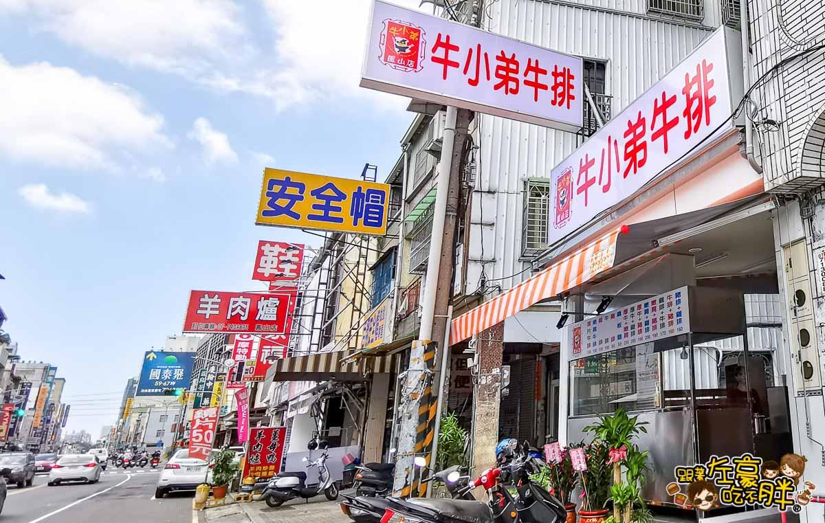 牛小弟牛排(鳳山店)-1