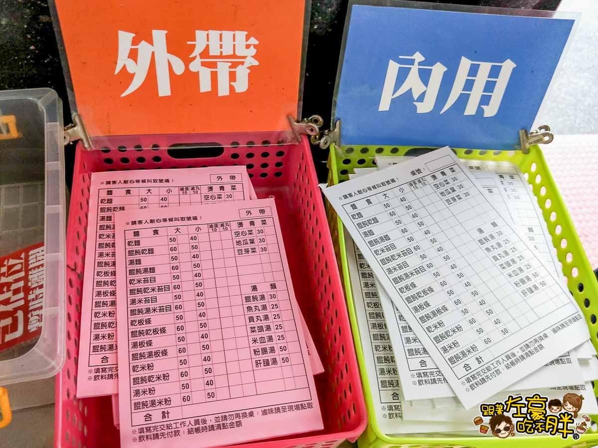 福安路陽春麵-13