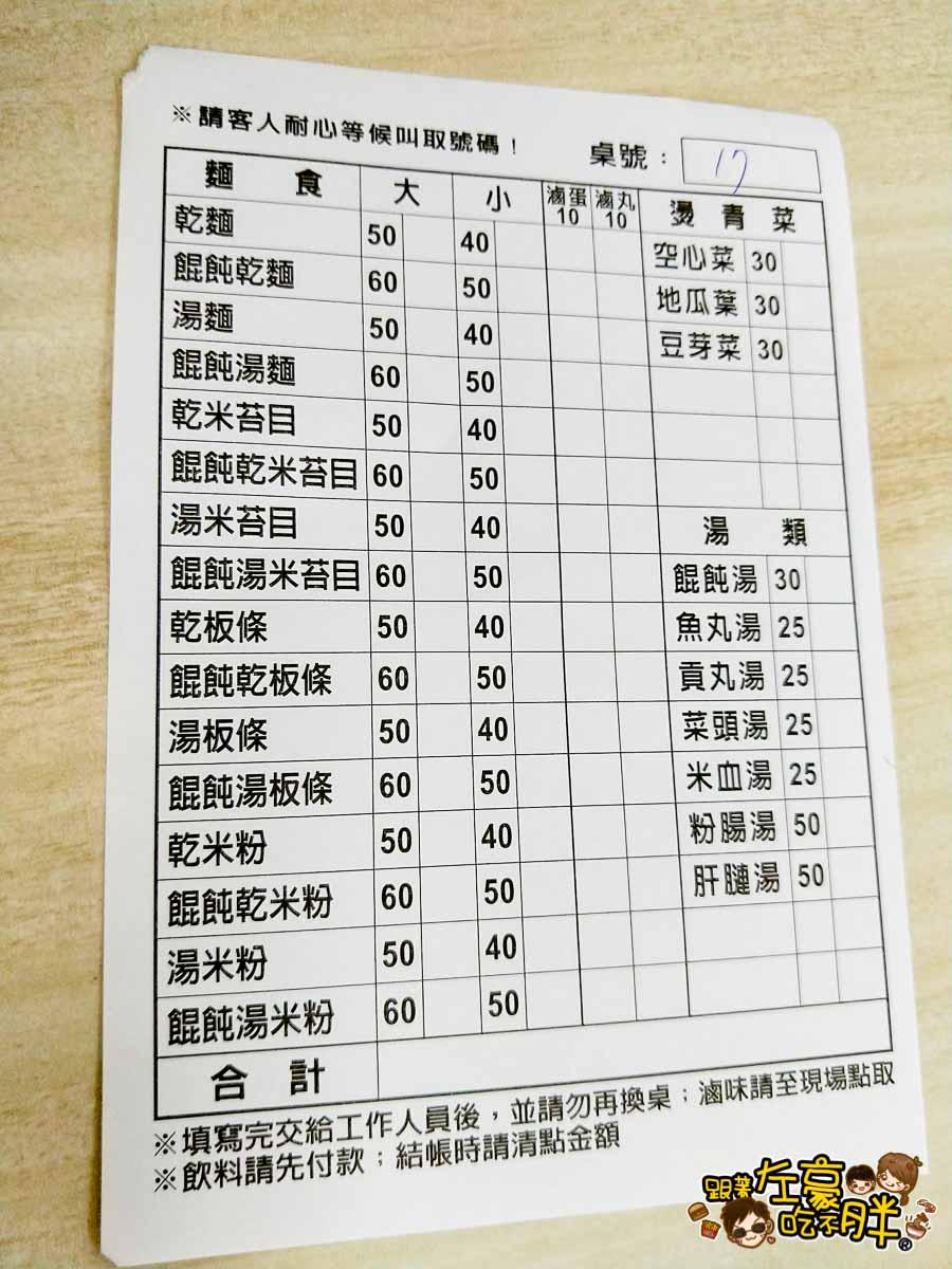 福安路陽春麵-12