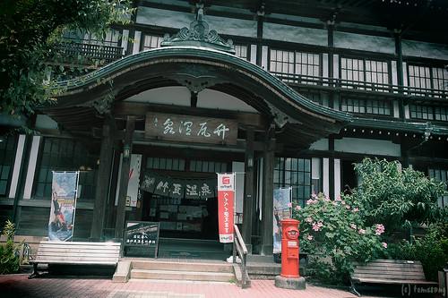 Takegawara Hot-spring House