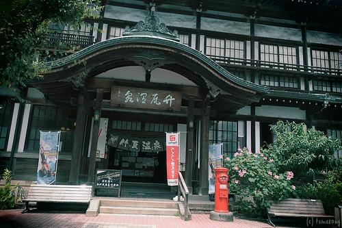 Takegawara Hot-spring House