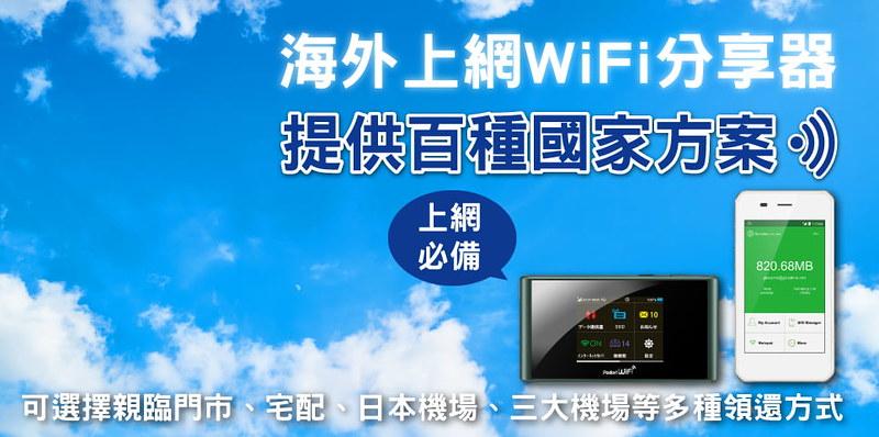GLOBAL WiFi分享器9
