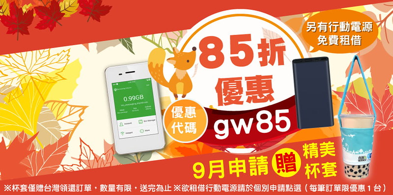 GLOBAL WiFi分享器4