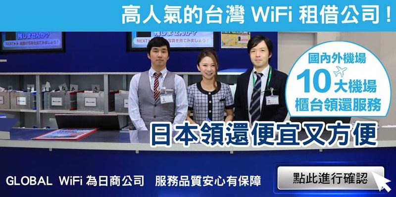 GLOBAL WiFi分享器2
