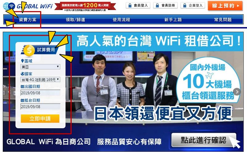 GLOBAL WiFi分享器1