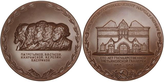 Tretyakov Gallery Medal