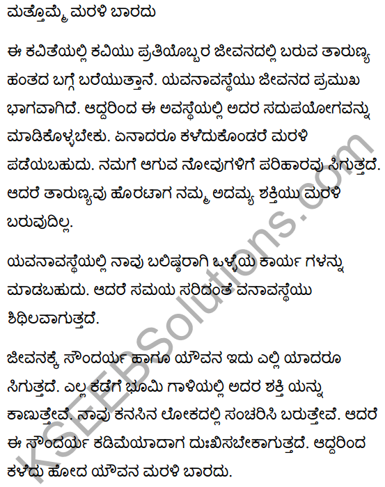 It Never Comes Again Poem Summary in Kannada 1