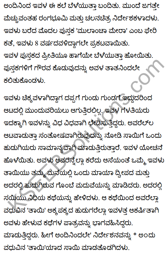 All The World Her Stage Summary in Kannada 2