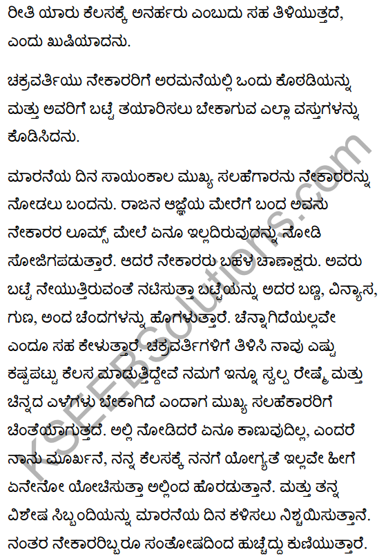 The Emperors New Clothes Summary in Kannada 4