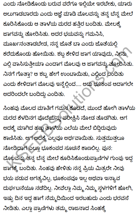 The Earthquake Summary in Kannada 4