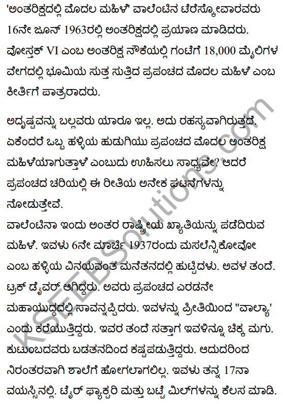 The First Woman in Space Summary in Kannada 1