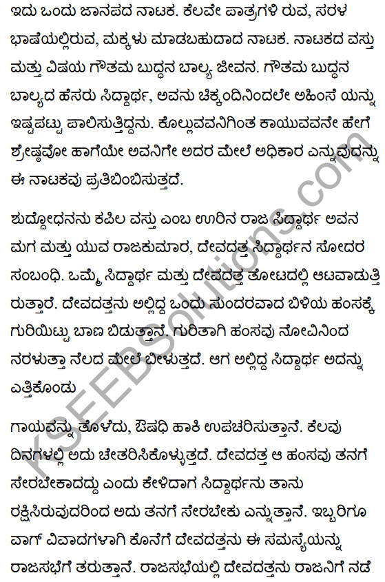 The Swan and The Princes Summary in Kannada 1