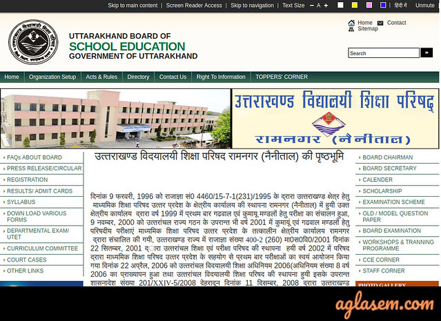 Uttarakhand Board Admit Card 2020