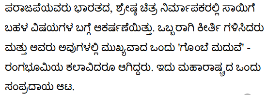 All The World Her Stage Summary in Kannada 3