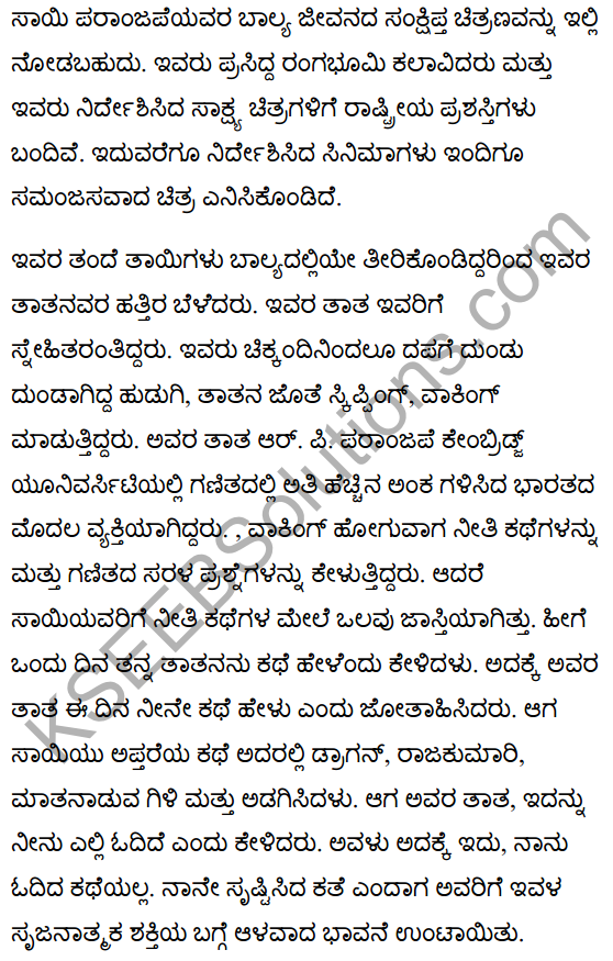 All The World Her Stage Summary in Kannada 1