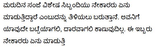 The Emperors New Clothes Summary in Kannada 5