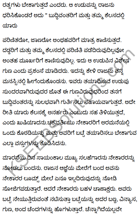 The Emperors New Clothes Summary in Kannada 2