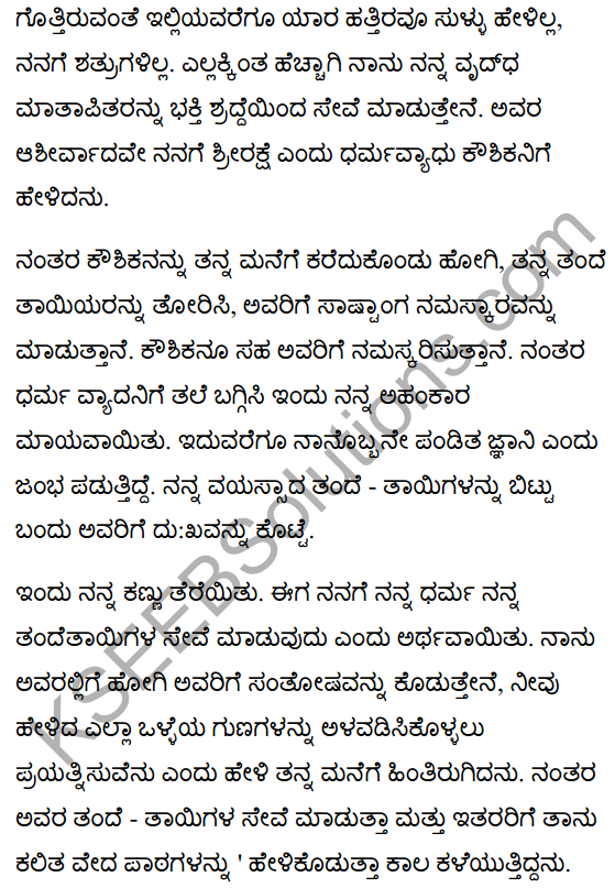 The Story of Dharmavyadha Summary in Kannada 4