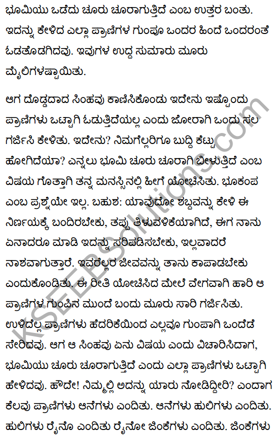 The Earthquake Summary in Kannada 2