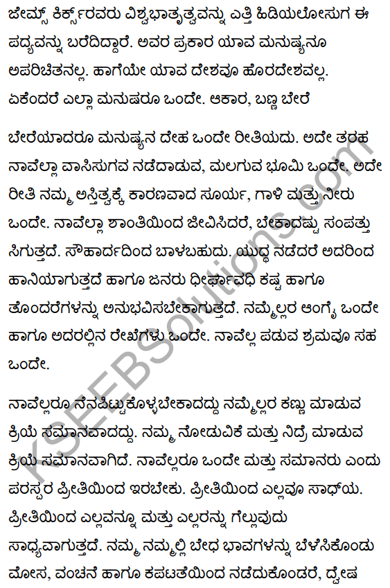 No Men are Foreign Poem Summary in Kannada 1