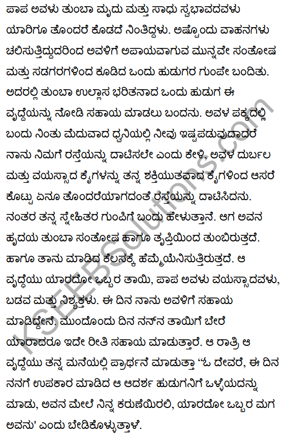 Somebody's Mother Poem Summary In Kannada