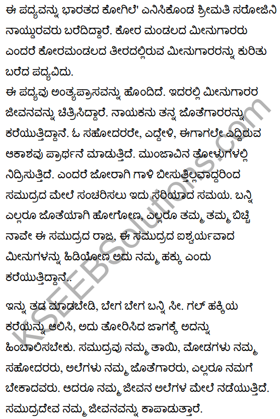 Coromandel Fishers Poem Summary in Kannada 1
