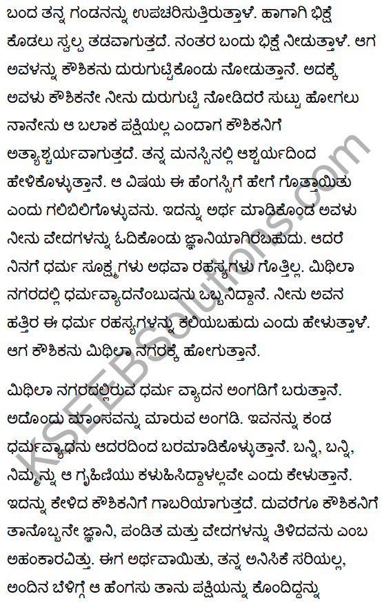 The Story of Dharmavyadha Summary in Kannada 2