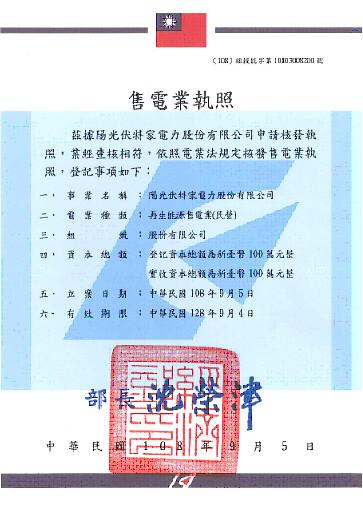 台灣首張「再生能源售電業」的電業執照。圖片提供:陽光伏特家