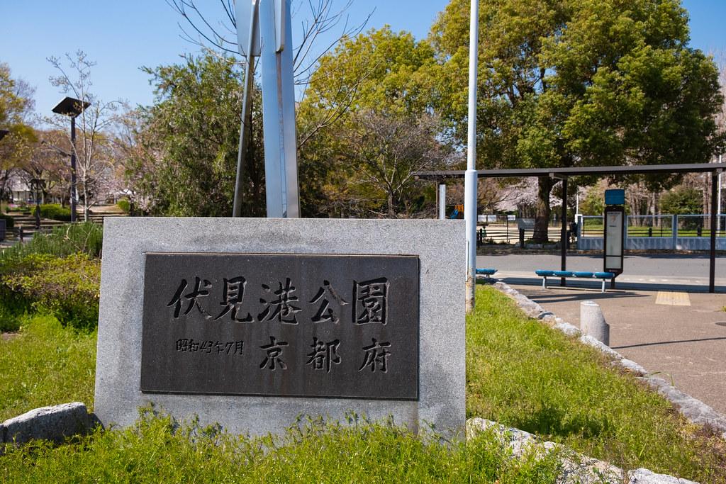 公園 伏見 港