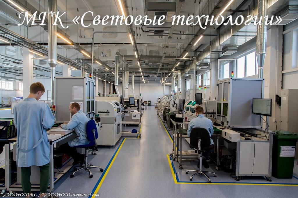 МГК «Световые технологии»