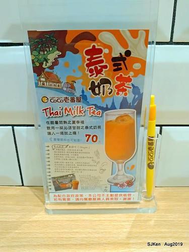 CoCo 壹番屋誠品信義店