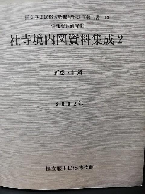 『社寺境内図資料集成 2 (国立歴史民俗博物館資料調査報告書:情報資料研究部 12)』国立歴史民俗博物館