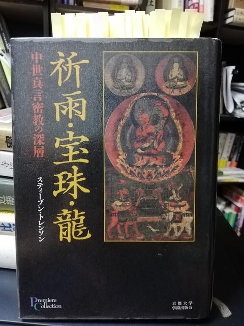 『祈雨・宝珠・龍:中世真言密教の深層』スティーブン・トレンソン