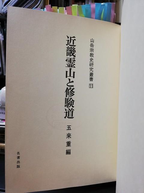 『近畿霊山と修験道(山岳宗教史研究叢書 11)』五来重(編者)