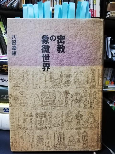 『密教の象徴世界』八田幸雄