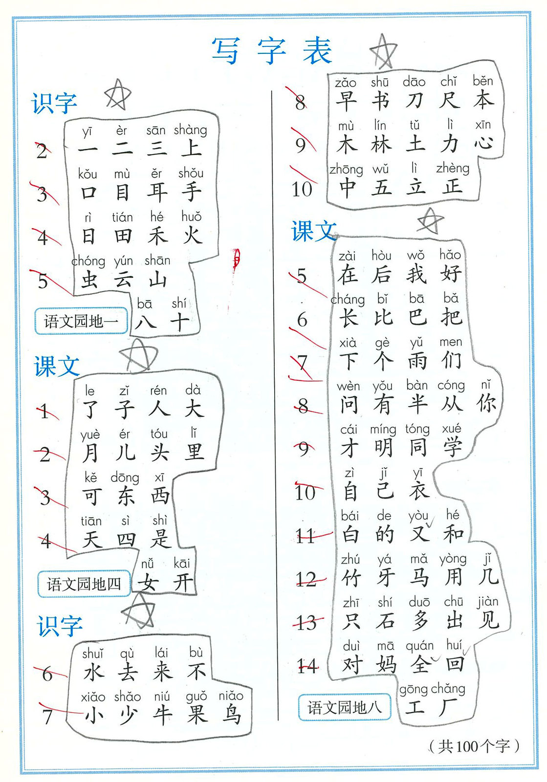 1st Grade Textbook (China, 2018)