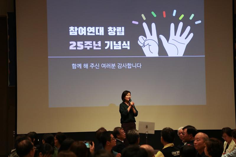 20190904_참여연대25주년창립행사_박영록촬영_4081