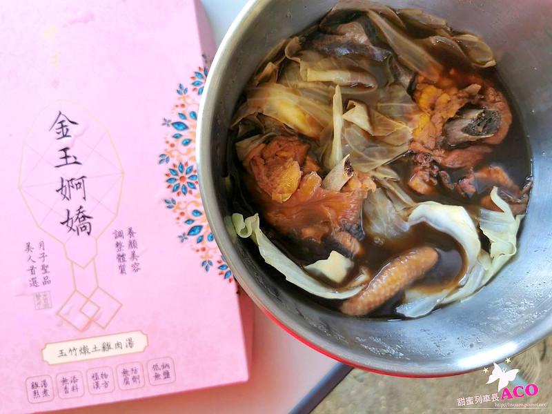 雙月雞湯21