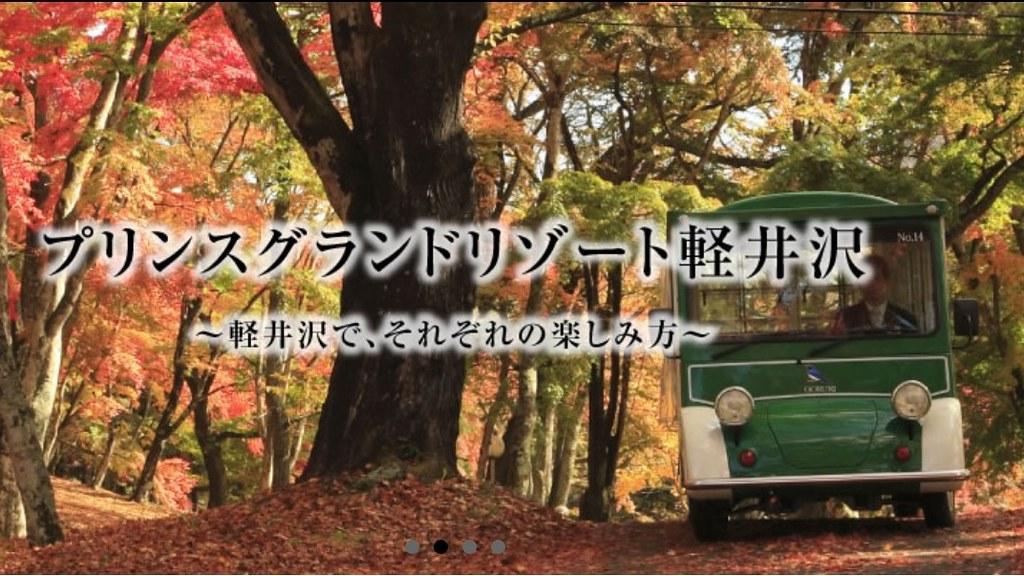 輕井澤別墅區照片。