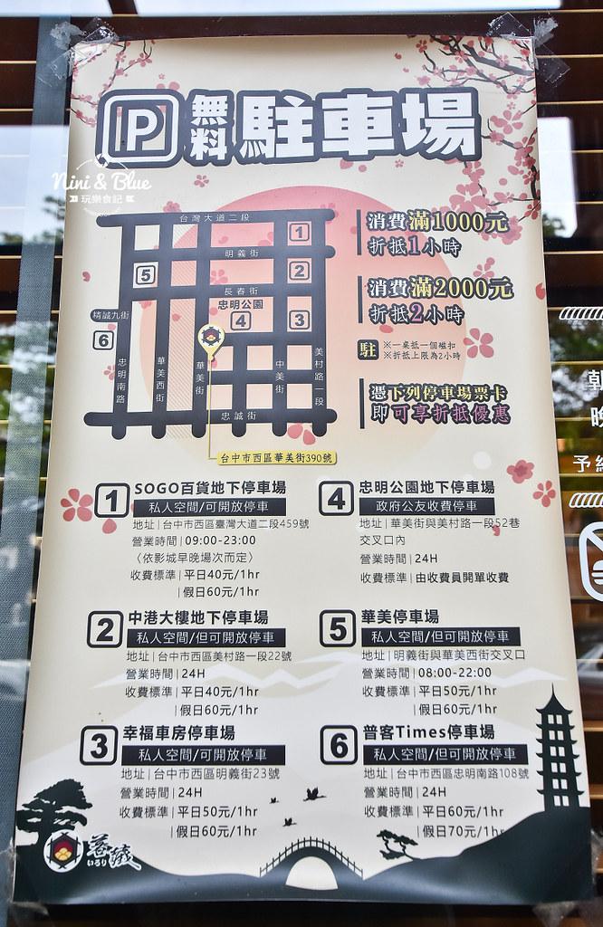暮藏和牛鍋物 台中火鍋美食 菜單02