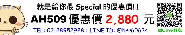 price-ah509