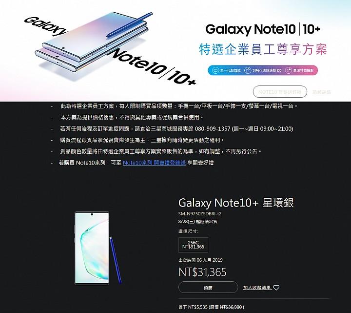 (chujy) Samsung Note10+ 開箱,傑出的一手 - 6