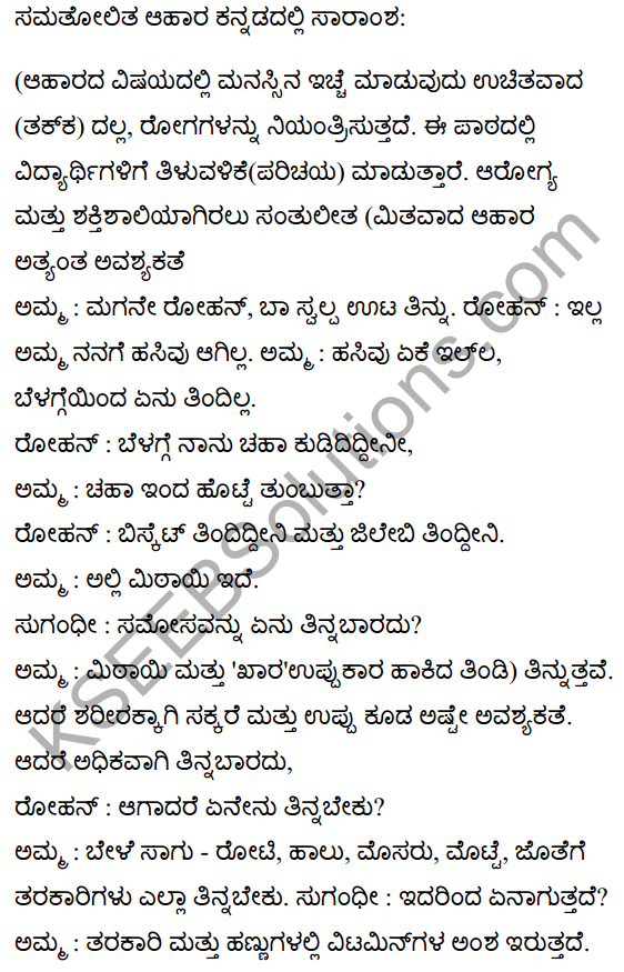 संतुलित आहार Summary in Kannada 1