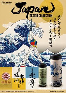 超濃厚日式風格!結合浮世繪、風雷神的鋼彈 GUNDAM Café&GUNDAM SQUARE「JAPAN Design Collection」新商品推出