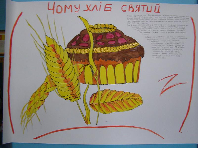 Українська паляниця