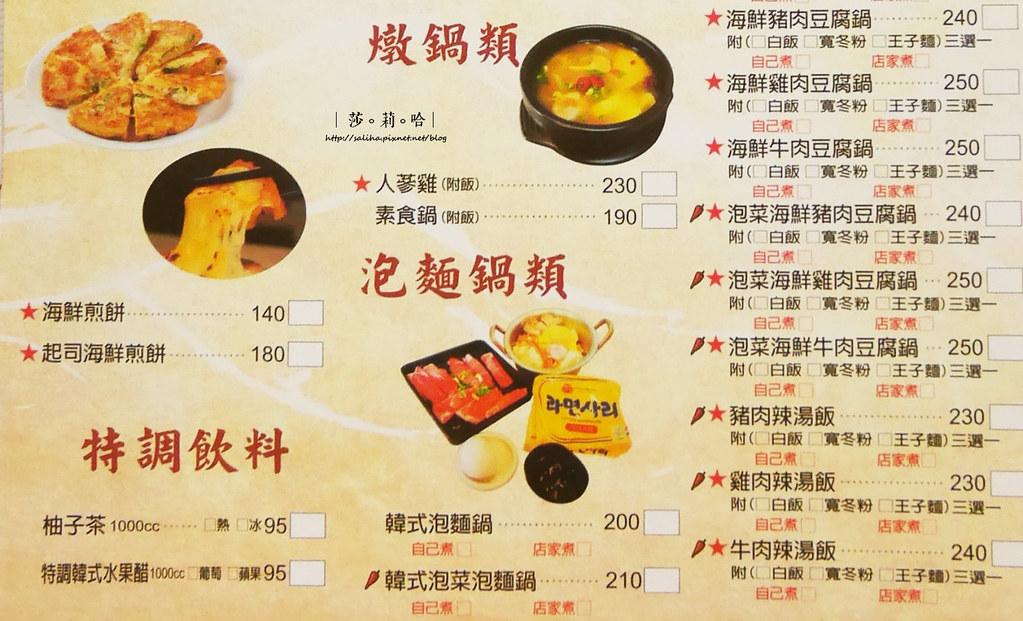 新店大坪林站朝鮮味菜單價位訂位低消menu用餐時間限制小菜吃到飽 (4)
