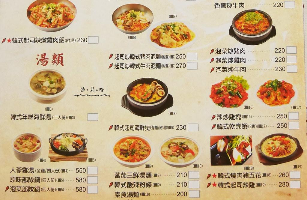 新店大坪林站朝鮮味菜單價位訂位低消menu用餐時間限制小菜吃到飽 (3)