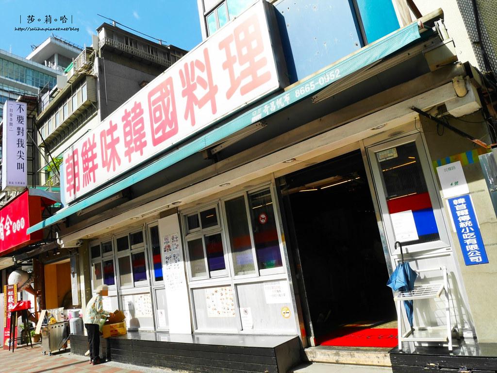 新店大坪林站好吃朝鮮味韓國餐廳韓式料理個人小火鍋 (1)