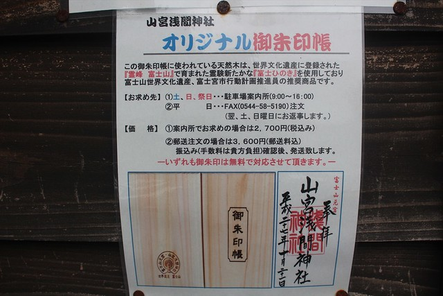 yamamiya-gosyuin003